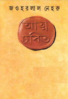 Jawaharlal Nehru An Autobiography Pdf