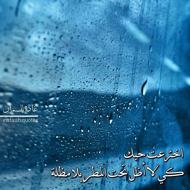 اخترعت حبك كي لا أظل تحت المطر بلا مظلة غادة السمان Instagram Posts Instagram Romantic