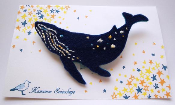 フェルトに刺繍で描いたくじらのブローチです。|ハンドメイド、手作り、手仕事品の通販・販売・購入ならCreema。