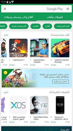 تنزيل متجر جوجل بلاي اخر اصدار Google Play Google Play Store
