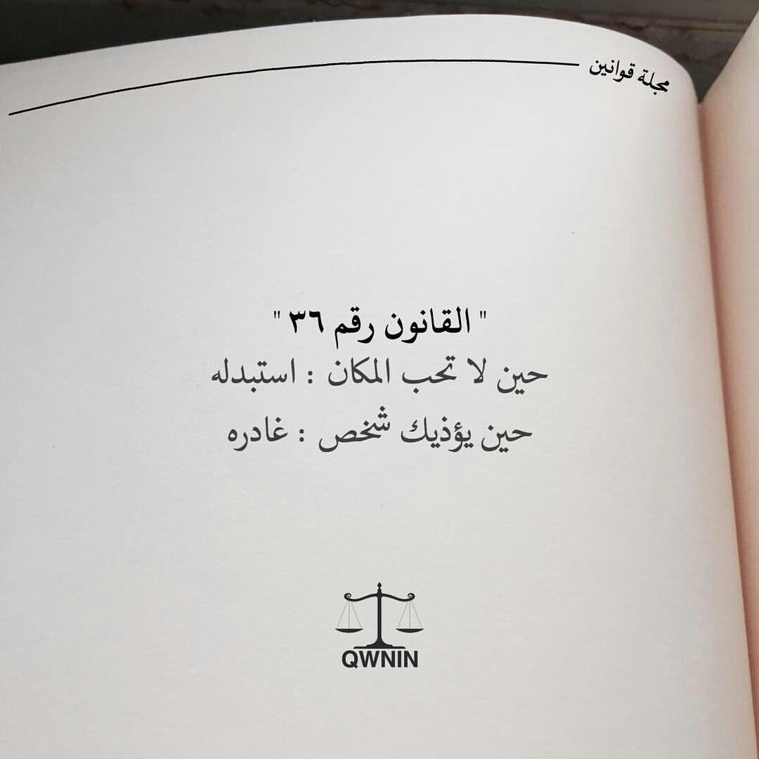 القانون رقم 36 Spirit Quotes Pretty Quotes Quotes For Book Lovers