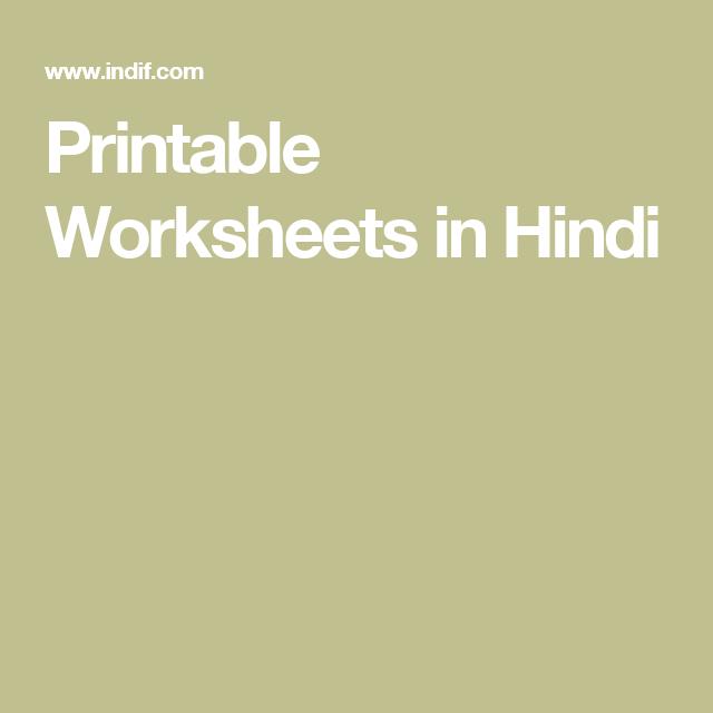 Printable Worksheets in Hindi | Hindi worksheets | Pinterest