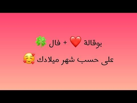 بوقالات و فال على حسب شهر ميلادك رمضان 2020 Youtube Make It Yourself Blog