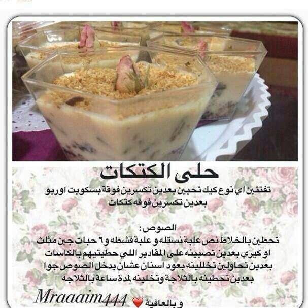 حلى الكتكات Food Recipies Arabic Food Desert Recipes
