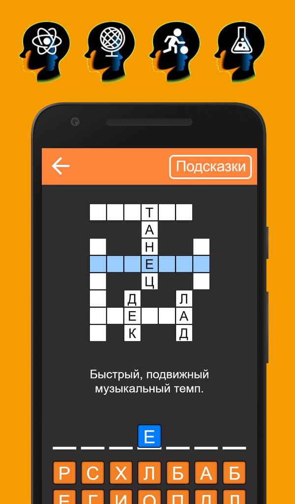 Быстрые Кроссворды на русском, Приложение в Гугл Плей ...