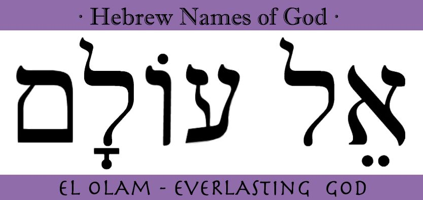 El Elyon Hebrew Writing