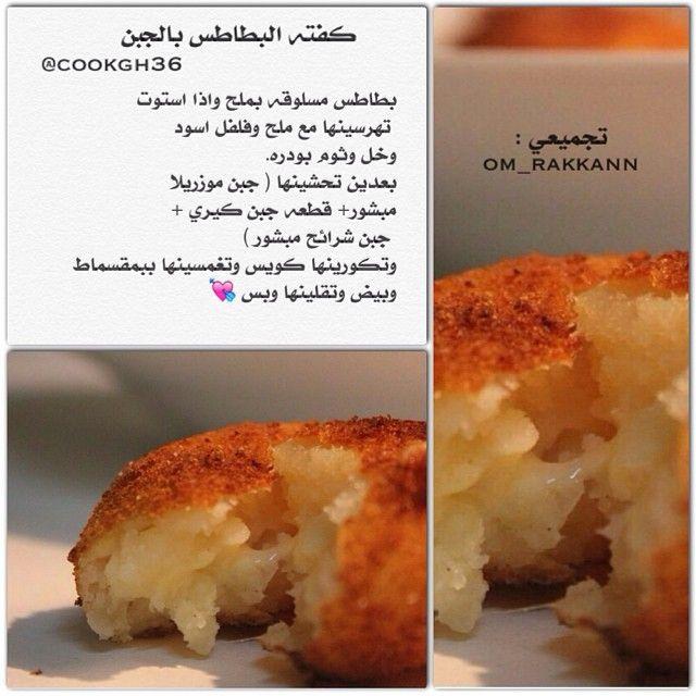 كفته البطاطس بالجبن Padgram Cookout Food Food Cooking