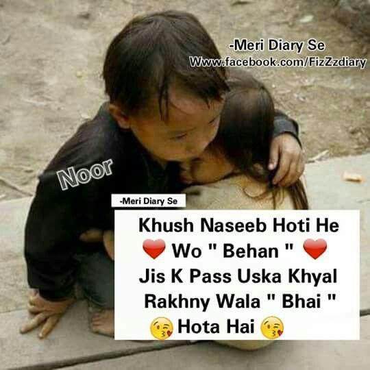 Funny Quotes For Brother In Hindi: Pin By Zara Sheikh On Larkiyon Ki Batein
