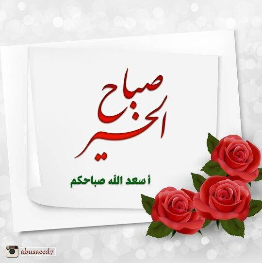 صباحيات صباح الخير Good Morning Gif Morning Greeting Good Morning