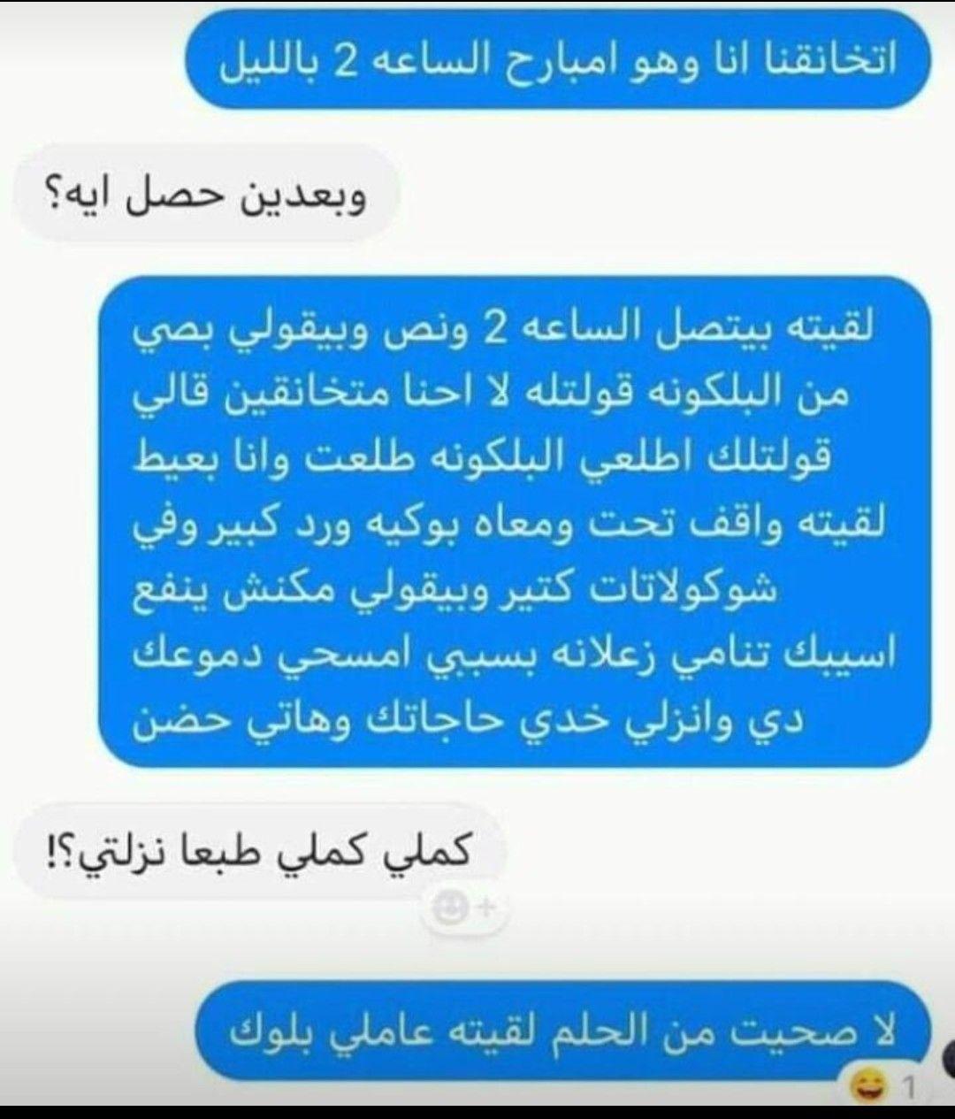 كملي الحلم In 2020 Jokes Funny Sarcasm