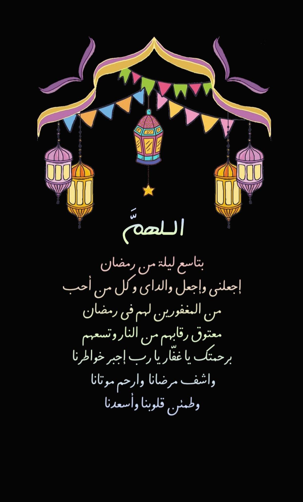 الله م بتاسع ليلة من رمضان إجعلني وإجعل والداي وكل من أحب من المغفورين لهم في رمضان معتوق رقابهم من ال Ramadan Greetings Sunday Morning Quotes Ramadan
