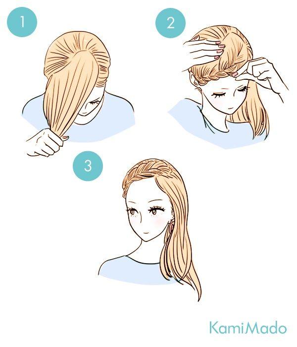 伸ばしかけの前髪に!流し編み込みの簡単ヘアアレンジ【イラスト