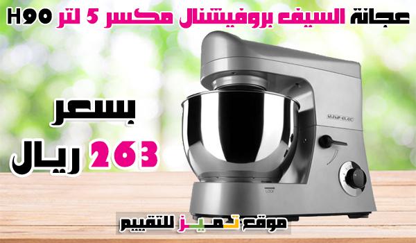 افضل 9 عجانة السيف وكينوود واديسون وأسعار العجانات 2020 موقع تميز Drip Coffee Maker Coffee Maker Kitchen Appliances