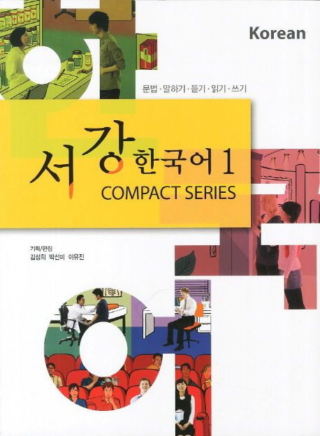 Sogang Korean Text Book 서강한국어 1 Compact Series w/ CD Free Ship 9788992491709 #Textbook