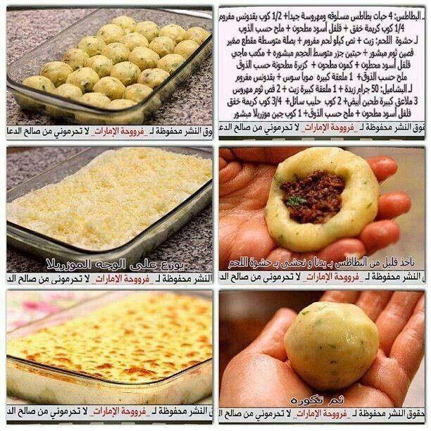 صينية بطاطا محشية Cooking Recipes Desserts Food Receipes Recipes