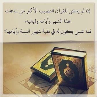 صور عن قراءة القران في رمضان Sowarr Com موقع صور أنت في صورة Book Cover Books Cover