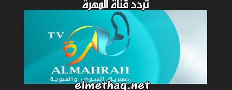 تردد قناة المهرة الفضائية Hd اليمنية 2020 بحلتها الجديدة Tech Logos School Logos Georgia Tech Logo