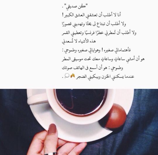 كن صديقي Arabic Quotes Quotes Sayings