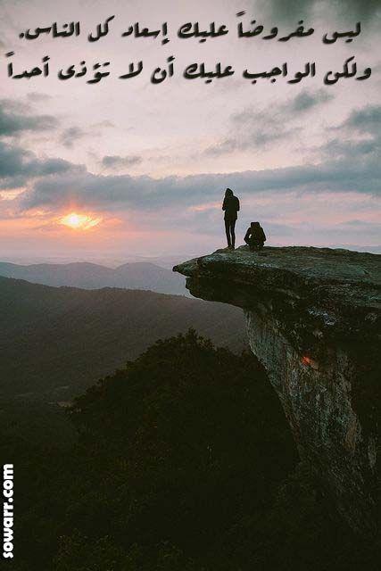 صور حول عدم ايذاء الناس Sowarr Com موقع صور أنت في صورة Nature Adventure Adventure Is Out There