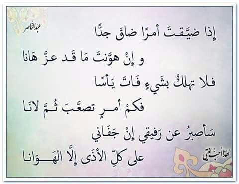 Pin By Tamer Hussein On شعر Morning Quotes Words Quotes