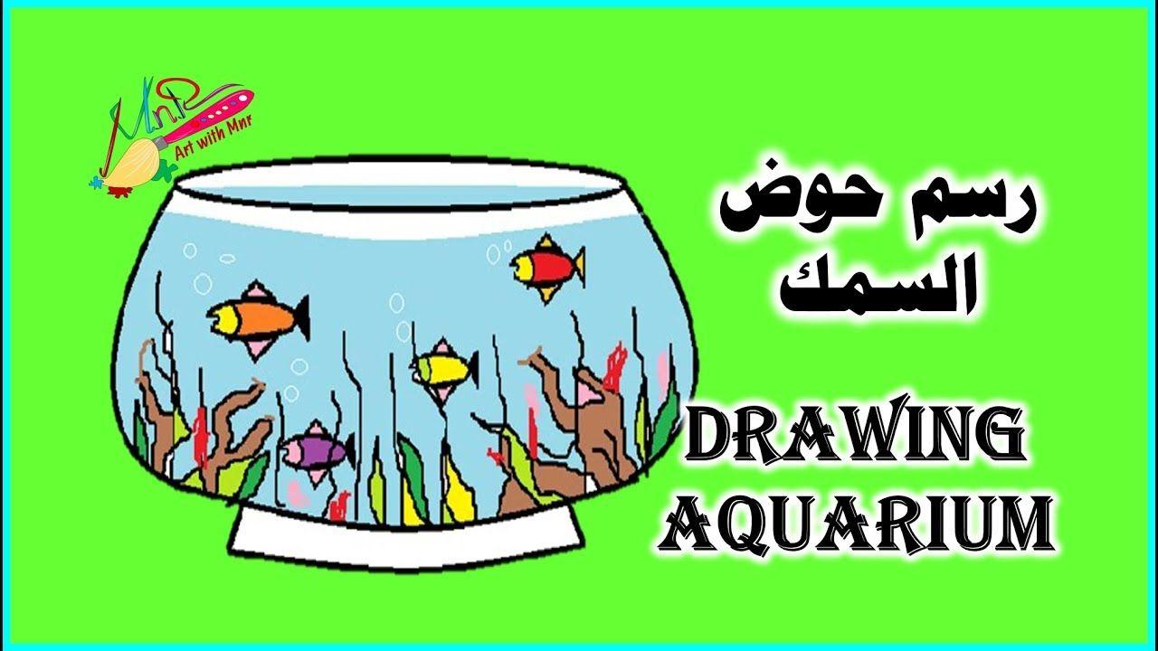 طريقة سهلة لرسم حوض السمك An Easy Way To Draw A Fishbowl Drawings Hand Art Fish Bowl