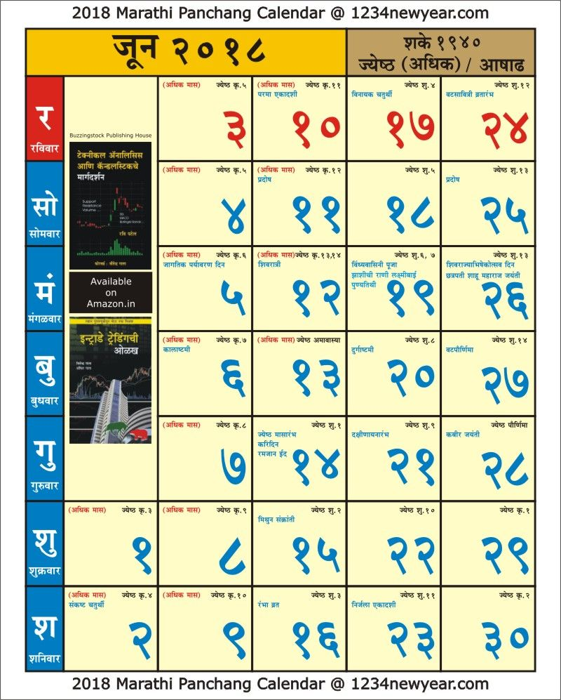 June 2018 Marathi Kaalnirnay Calendar | Calendars | November