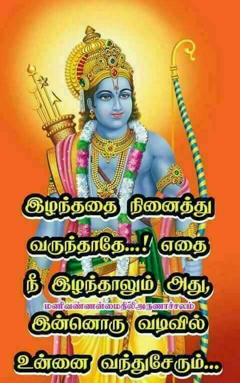 Pin By Gurunathan Guveraa On Tamil God Quotes About God Quotes
