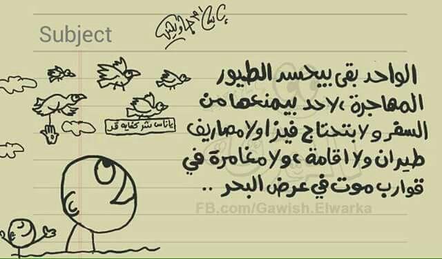 شر البلية ما يضحك Caricature Math Math Equations