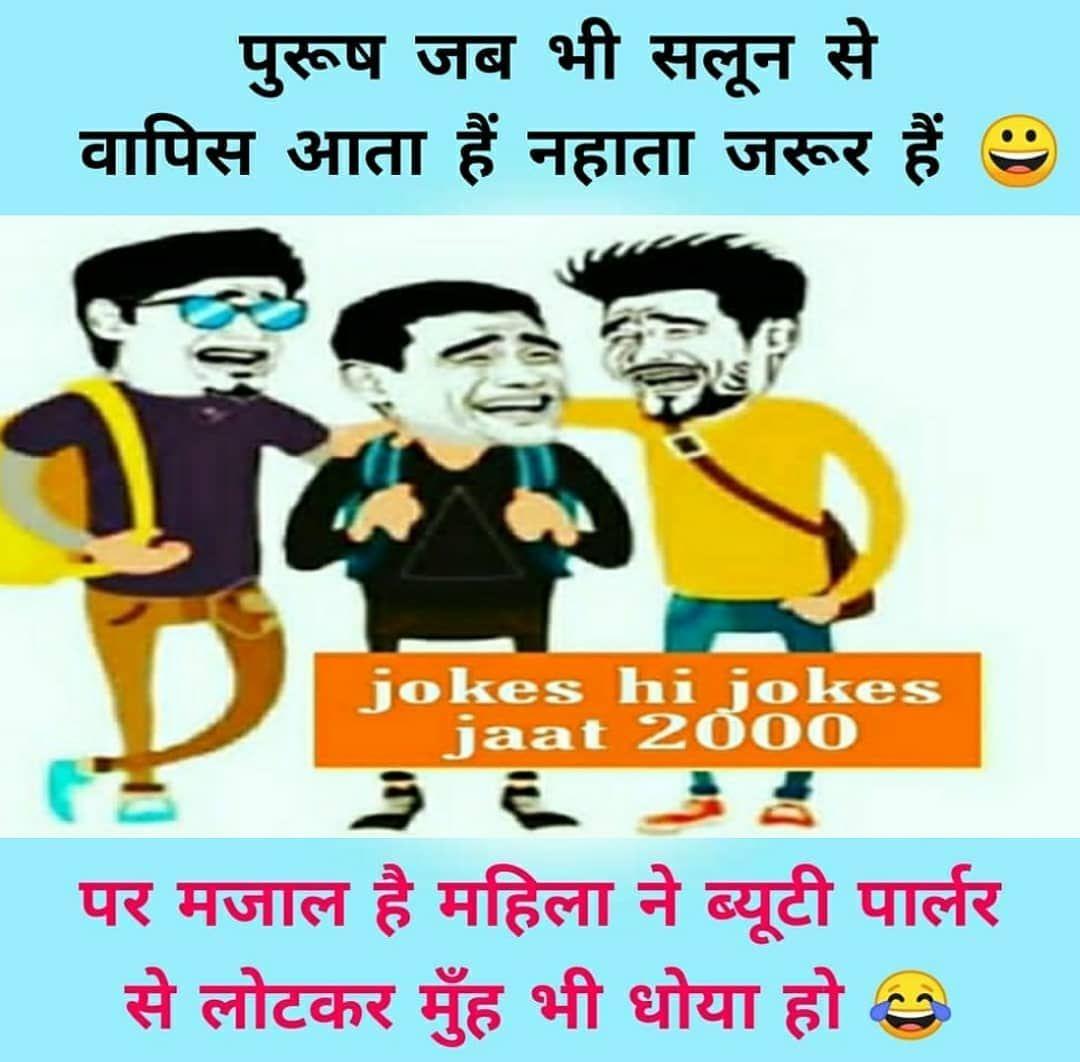 1 895 Likes 17 Comments Jokes Hi Jokes Jaat 2000 Jokes Hi Jokes Jaat 2000 On Instagram Really Funny Memes Jokes In Hindi Jokes