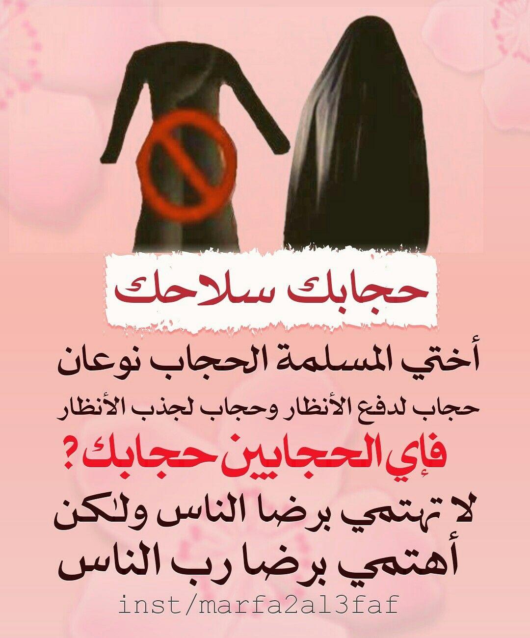 Pin By Um Ahmad On المرأة المسلمة والحجاب Movie Posters Movies Islam