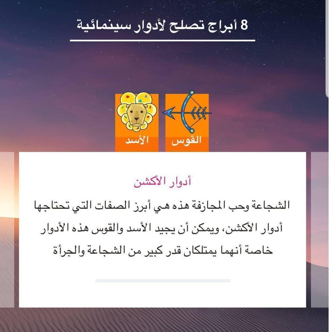 برج القوس الناري On Instagram برج القوس الناري القوس Horoscope