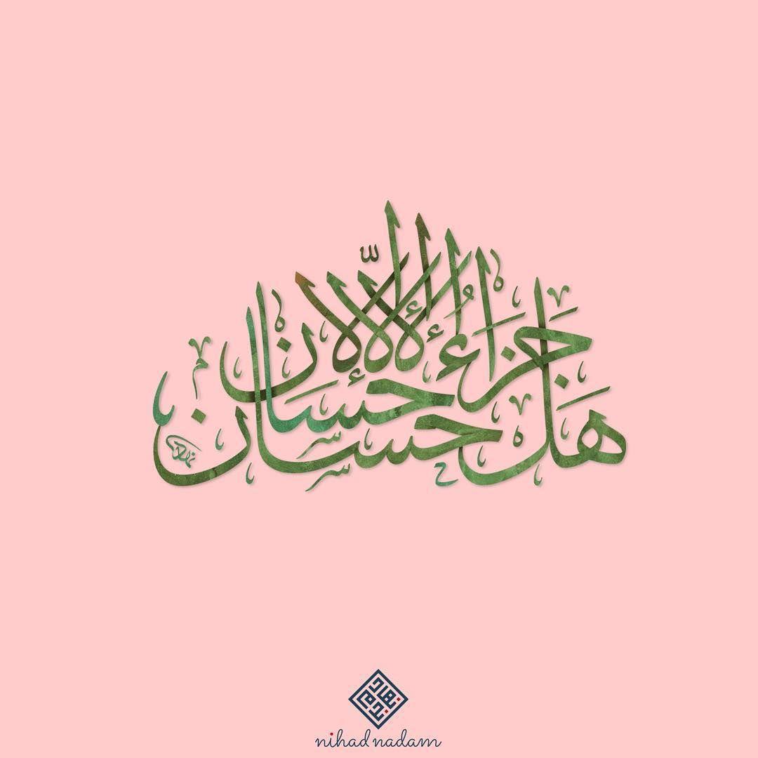 هل جزاء الإحسان إلا الإحسان إحسان تصميم بالعربي Arabic Calligraphy Graphicdesigne Nihad Nadam Arabic Calligraphy Calligraphy Arabic
