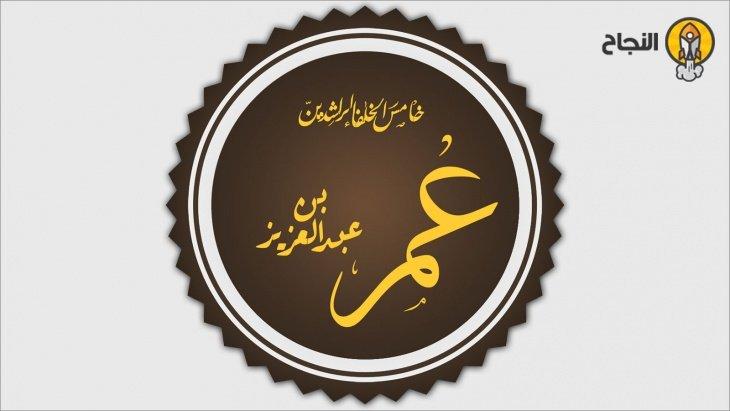 عمر بن عبد العزيز خامس الخلفاء الراشدين