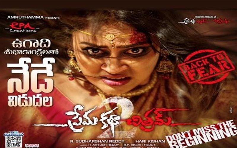 Sumanth Ashwin Prema Katha Chitram 2 Live Review It Movie Cast Audio Songs Free Download Full Movies Online