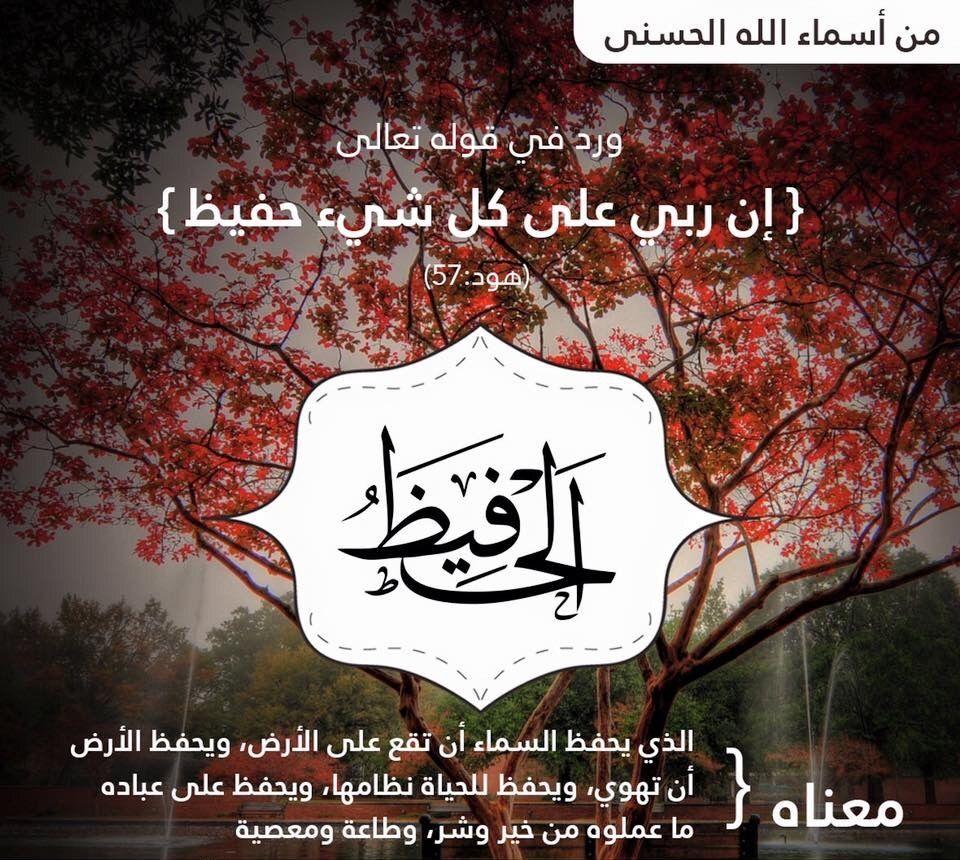 Pin By Khaled Bahnasawy On ١١ سورة هود Attributes Of God Fictional Characters God