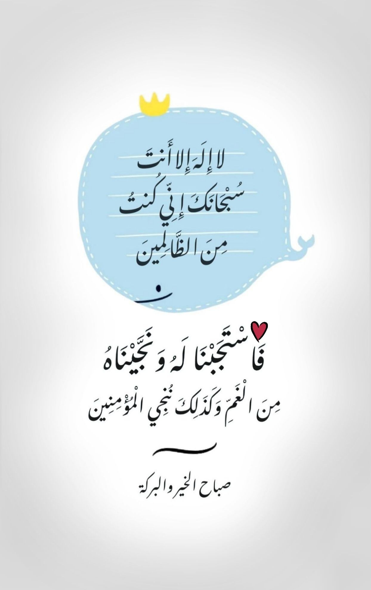 لا إ ل ه إ لا أ نت س ب ح ان ك إ ن ي ك نت م ن الظ ال م ين ف اس ت ج ب ن ا ل ه و ن ج Good Morning Arabic Islamic Quotes Wallpaper Good Morning Greetings