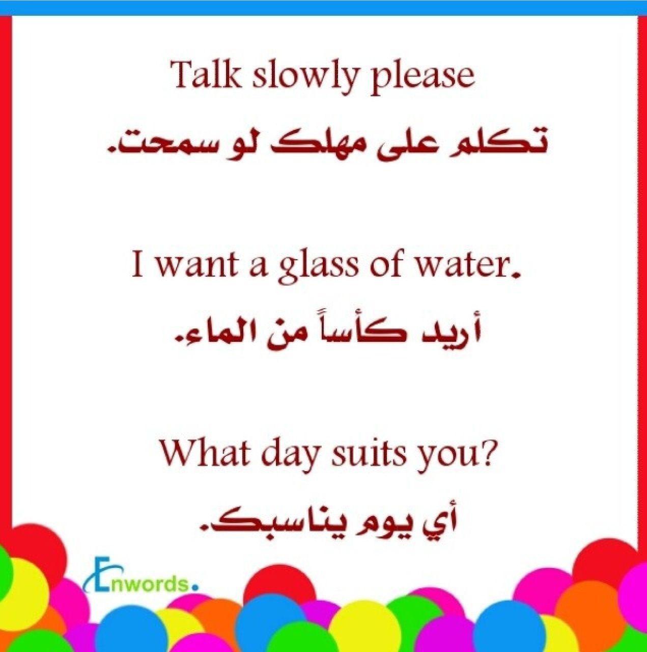 تعلم كلمات اللغة الانجليزية معناenwords Learn English Vocabulary Learn English Words English Words