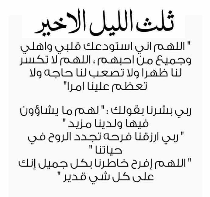 دعاء ثلث الليل الأخير Quran Quotes Inspirational Islamic Love Quotes Quran Quotes Love