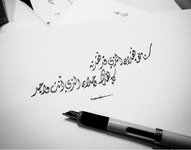 خط عربي Arabic Words Arabic Inspire Me