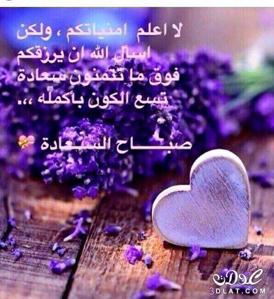 أجمل الصداقة 2018 صداقة بنات روعة 3dlat Net 19 17 1e1e Good Morning Arabic Beautiful Morning Messages Good Morning Images Flowers