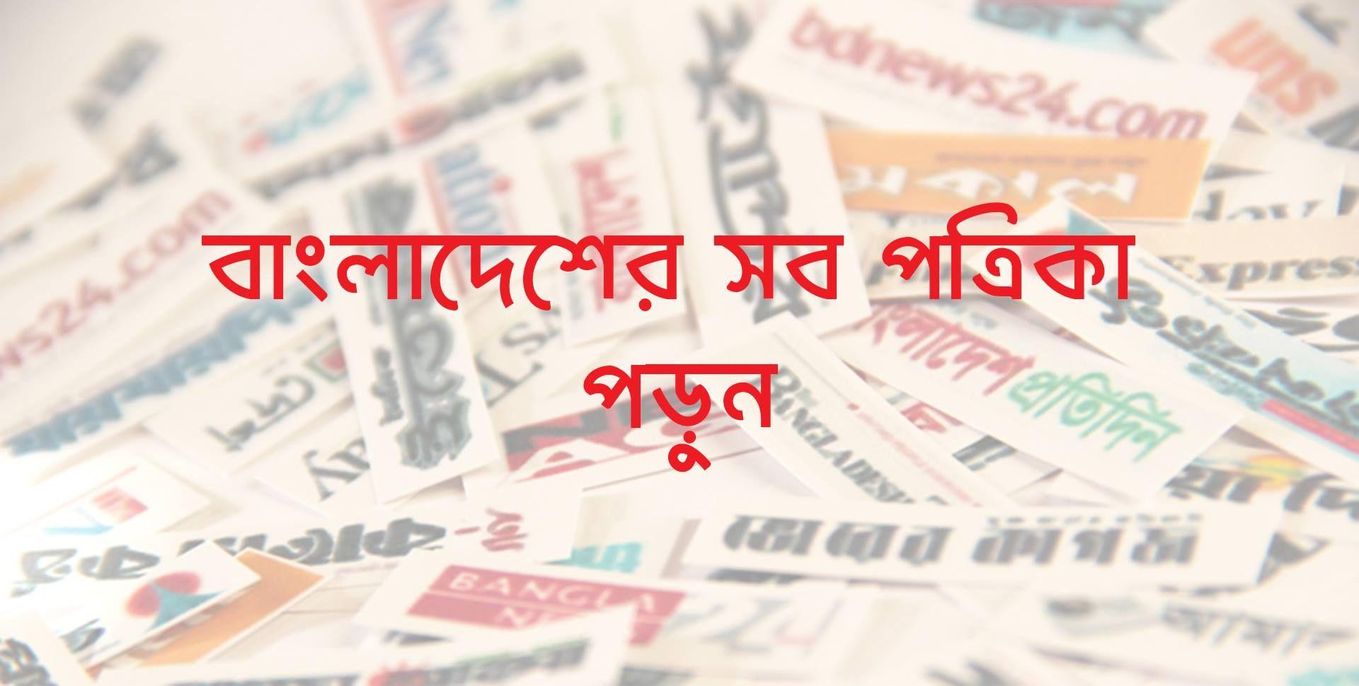 Pin by All Bangla Newspapers on allbanglanewspapersbd   E