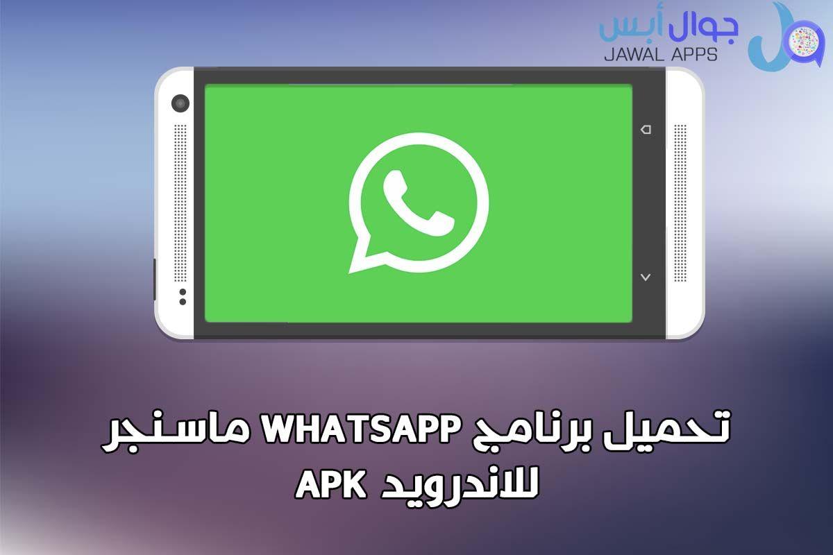 برنامج واتس اب ماسنجر Whatsapp Messenger هو تطبيق للدردشة ومحادثة الأصدقاء عن طريق الدردشة الكتابية أو الدردشة الص Incoming Call Incoming Call Screenshot App