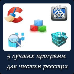 5 лучших программ для чистки реестра.