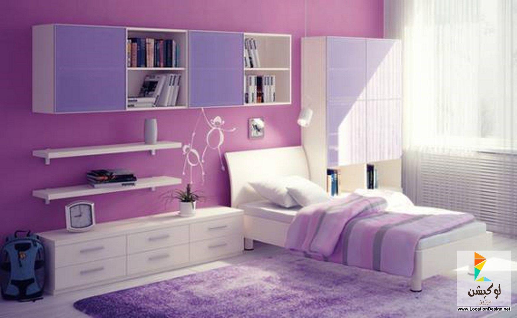 أفخم دهانات غرف نوم بنات باللون الموف لوكيشن ديزاين تصميمات ديكورات أفكار جديدة مصر Purple Bedroom Design Purple Girls Room Girl Room