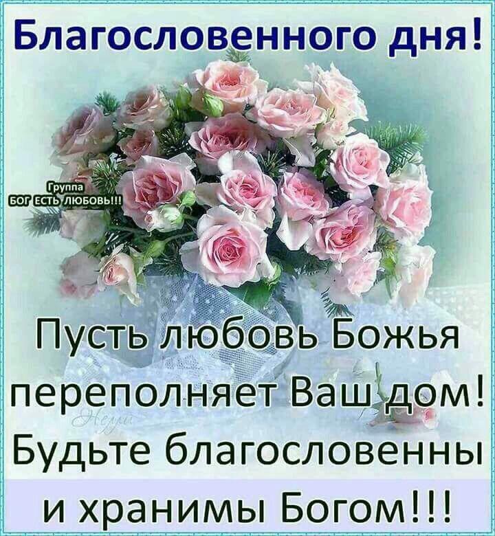 Pin By 380955214731 On Duhovnost Pozhelaniya Biblical Verses Congrats Cards