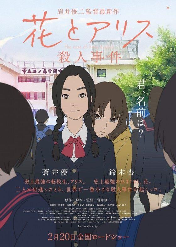 Poster Visual for Shunji Iwai-Directed