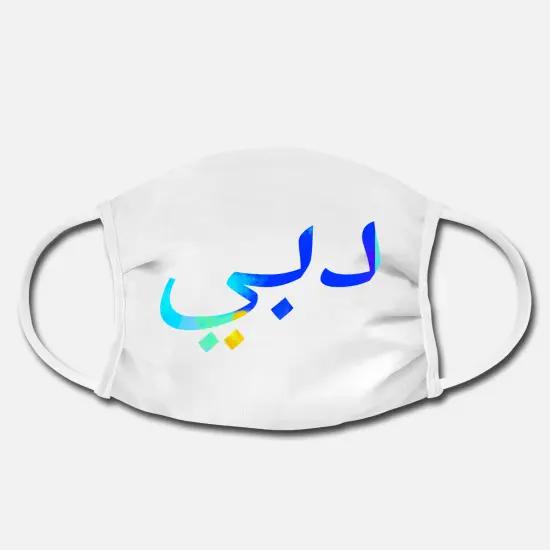 Dubai auf Arabisch geschrieben Gesichtsmaske   Spreadshirt