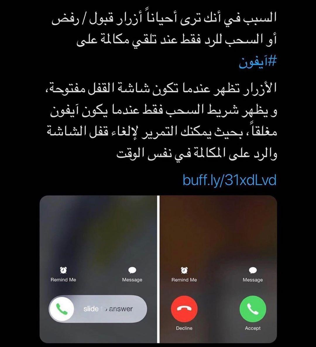 سوالف و قصص بدير 𓆩 𓆪 On Instagram اول مره تدري صح Emoji Wallpaper Iphone Application Iphone Iphone App Layout