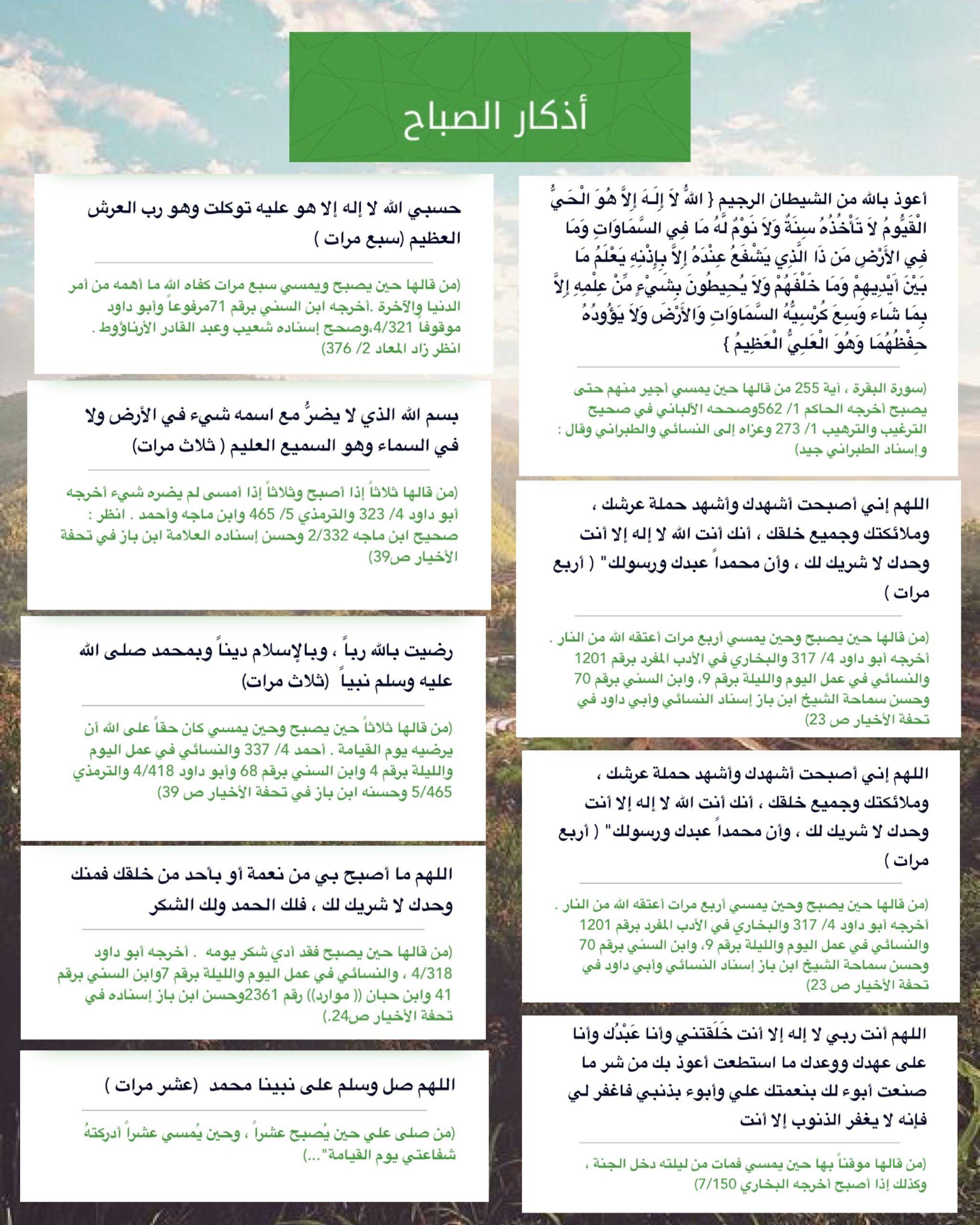 اذكار الصباح Islamic Quotes Quran Islamic Inspirational Quotes Islamic Quotes