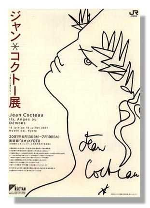 Jean cocteau exhibition poster japan all things jean for Cuisinier raymond oliver